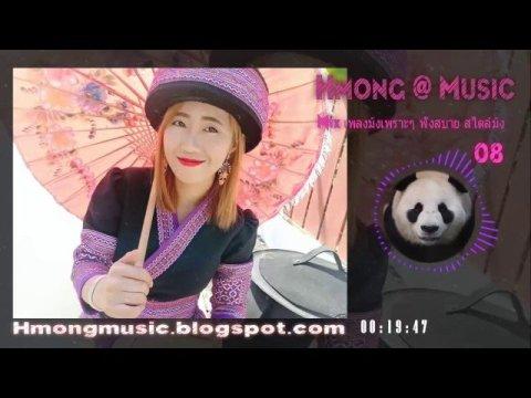 เพลงม้งเพราะๆ 5 เพลง (036) Hmong @ Music