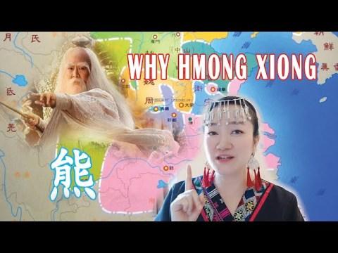 "Hmoob Xyooj ""Qhua Mob"" WHY HMONG XIONG学习姓氏""熊"""