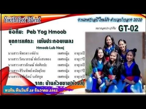 Hmong Youth Got Talent GT002 Peb Yog Hmong ปีใหม่ม้งป่ากลาง Nan way EP.97