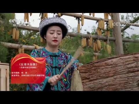 """Reverse Row Wooden Drum Dance"" - Traditional Cent. Hmong/Miao Dance from Taijiang, Guizhou province"
