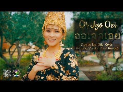 Or Jao Oei  ออเจ้าเอย  - Cover by Dib Xwb (Hmong version fast tempo)