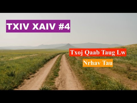 Txiv Xaiv #4: Txoj Qaab Taug Lw Nrhav Tau - Hmong Traditional Funeral Song (Kawm Kev Cai Hmoob)