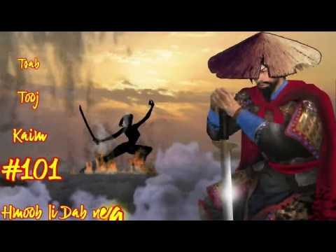 Tsab tooj kaim The hmong shaman warrior ( Part #101 ) Kho ntxhais vauv lub neej  05/26/2021