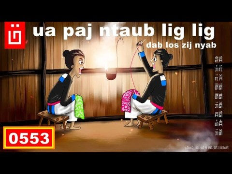 dab hais hmoob - 0553 - ua paj ntaub lig lig dab los zij nyab