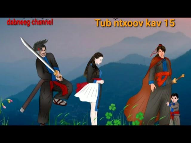 Tub Ntxoov Kav The Hmong Shaman Warrior ntu 15-Tub Ntxoov Kav Poj Niam Mus Yuav Txiv - Yawg Xab Looj