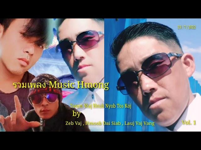 รวมเพลง Music Hmong - Tseem Niaj Hnub Nyob Tos Koj  by Hmoob Dai Siab Yang 2022