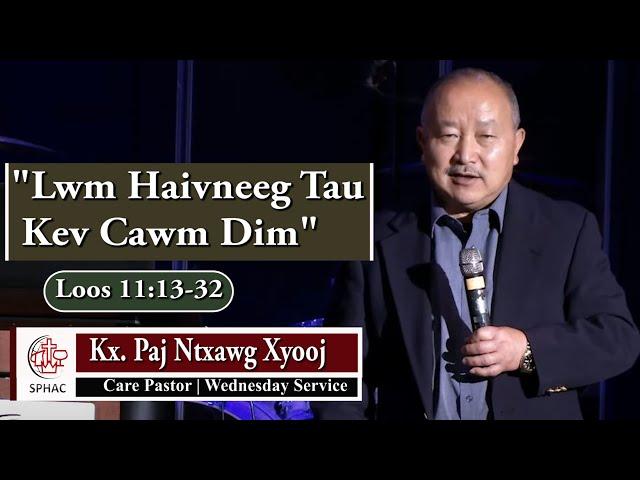 """07-21-2021    Wednesday Service """"Lwm Haivneeg Tau Kev Cawm Dim""""    Kx. Paj Ntxawg Xyooj"""