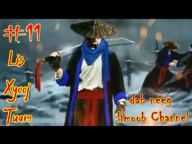 Lis Xyooj Tuam The Hmong Legend Warrior ( part11 ) 13/9/2021