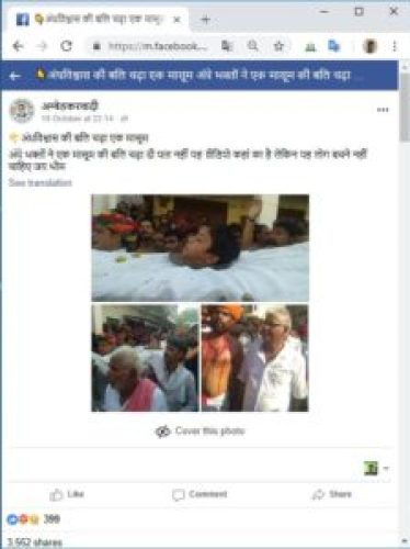 Screenshot of Facebook post of Ambedkar Vaadhi