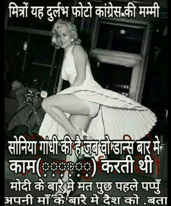 Image about Rare Photograph of Sonia Gandhi Dance in a Bar
