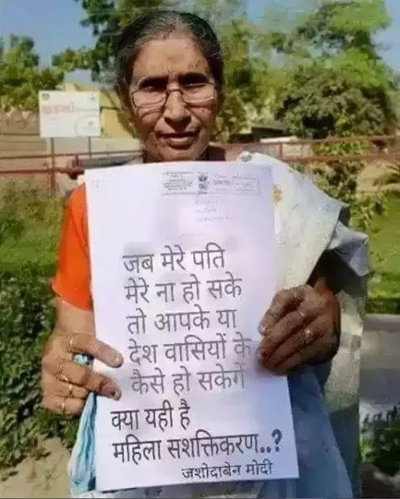 About Photograph of Jashodaben Statement Against Narendra Modi