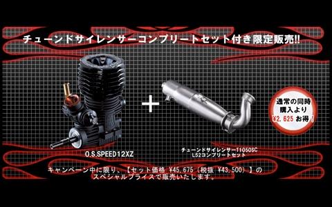 os-speed-12xz1.jpg