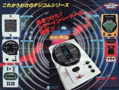 epoch-digicom-1980