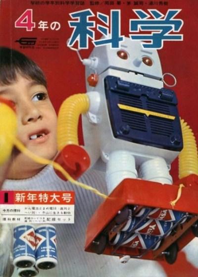 gakken-robot-19681