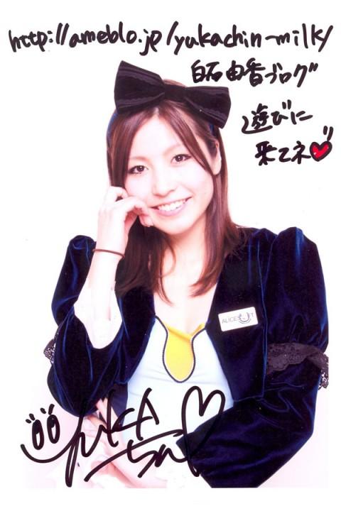 yuka_shiraishi