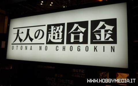 otona-no-chougokin