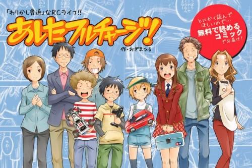 manga-tamiya-hobbymedia-1