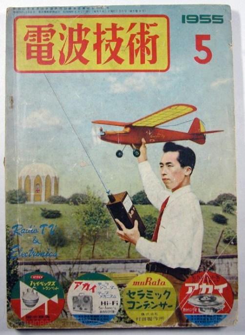retro-modellismo-rc-airplan