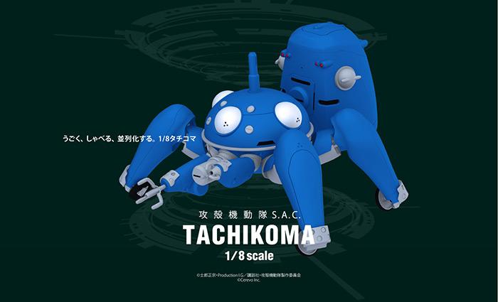 tachikoma-cerevo-2