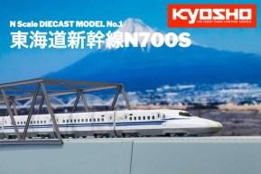 Kyosho entra nel mercato del modellismo ferroviario!