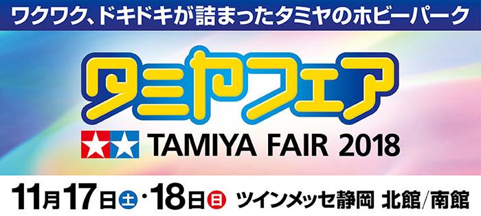 Tamiya Fair 2018