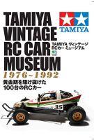 Tamiya Vintage RC Car Museum 1976-1992 Book