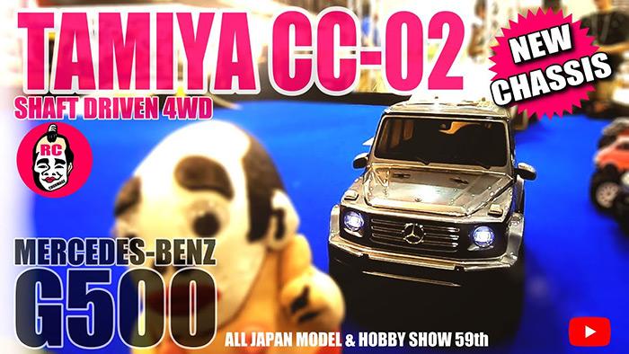 Tamiya cc02