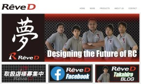 Rêve D R/C: official website online and first products