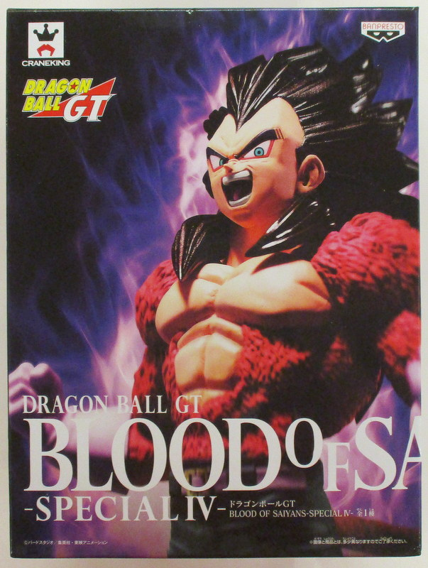 Banpresto BLOOD OF SAIYANS SPECIAL IV Super Saiyan 4 Vegeta