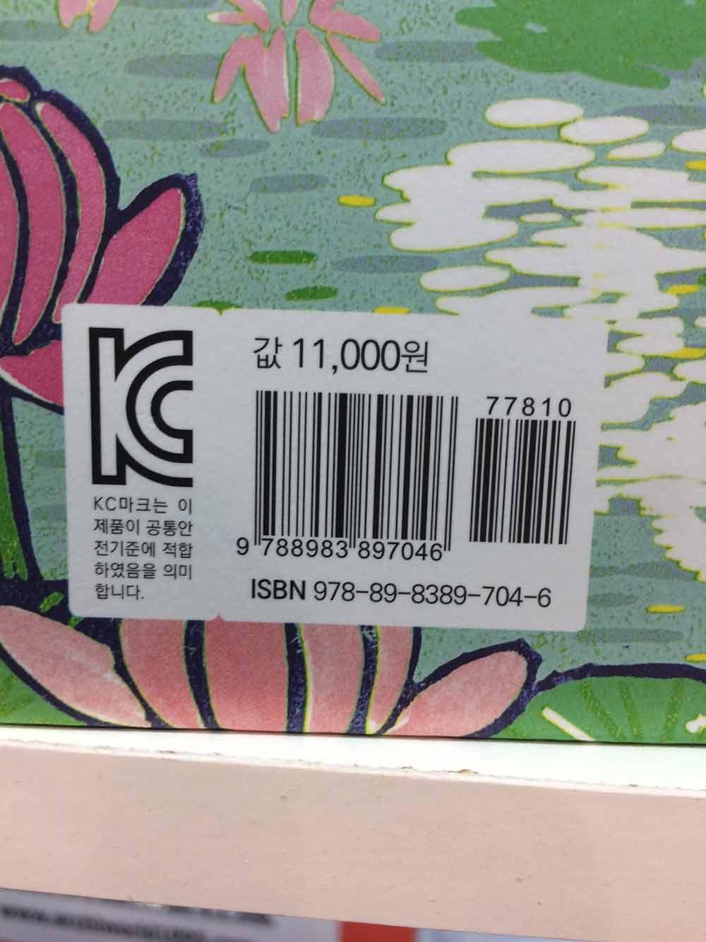 """Koreanisches Kinderbuch """"Ich habe die Mauer zerstört"""""""