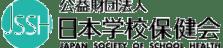 公益財団法人 日本学校保健会