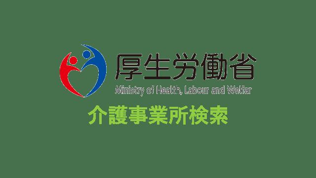 厚生労働省介護事業所検索