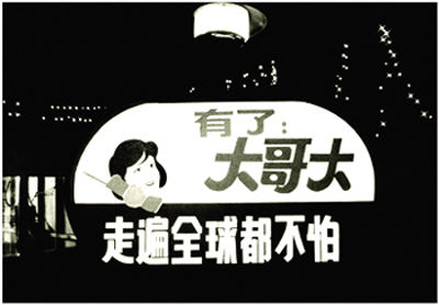 Curiosidades del chino: El origen de la palabra móvil
