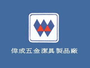 偉成五金潔具製品廠-香港家居維修網
