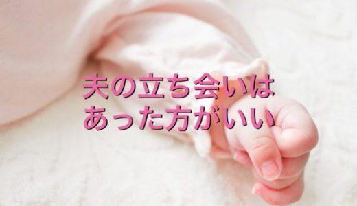 第二子出産でも夫の立ち会いはあった方がいい!やっぱり出産は特別だと思った話。