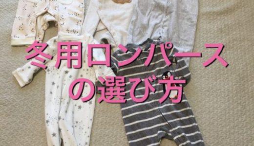 赤ちゃんのロンパース(冬服)の選び方。無駄買いしないためのマメ知識。