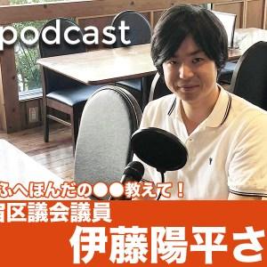新宿区議会議員 伊藤陽平さん