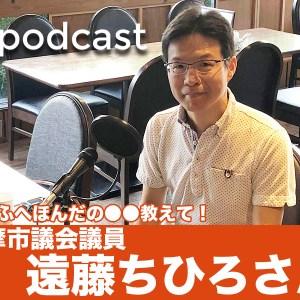 多摩市議会議員 遠藤ちひろさん