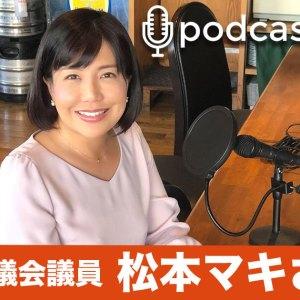 立川市議会議員 松本マキさん