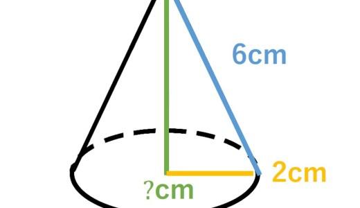 【中学数学】円錐の高さの求め方【頻出パターン】