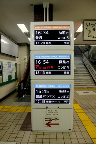 Japanese trains run on time