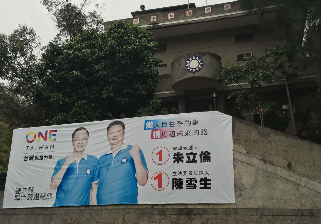 Election banner at Matsu