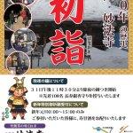 thumbnail of ol2014村田初詣ポスタ-