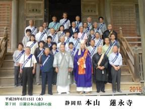 160615本山蓮永寺