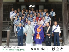 160616本山妙立寺