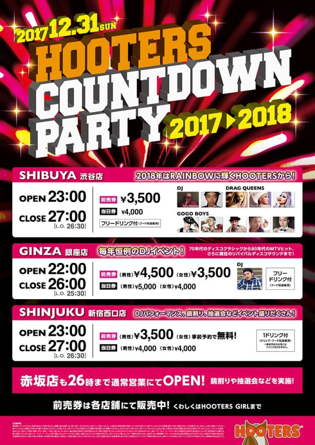 new year countdown japan