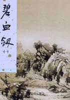 碧血劍(新修版) – 金庸