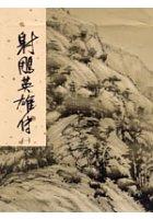 射鵰英雄傳(新修版) – 金庸