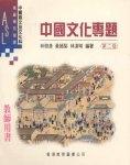 中國文化科卷二考試