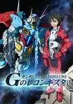 Gundam G no Reconguista 高達G之復國